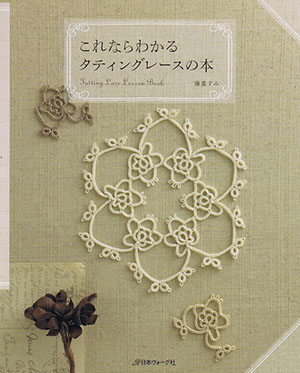 tatting lace lesson book p